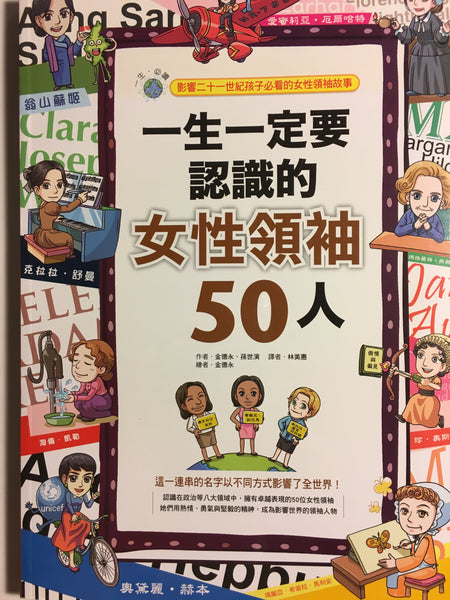 Fifty Most Powerful Women that You Should Know (Traditional Chinese, Graphics Novel)