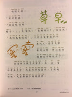 Mei Zhou Chinese Level 4 Set (Simplified Characters)