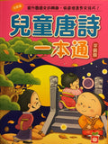 Children Tang Poems (Traditional Chinese)