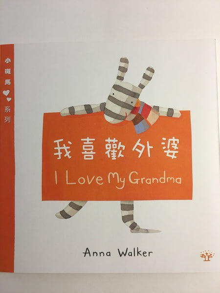 I Love My Grandma (Bilingual Traditional Chinese/English)