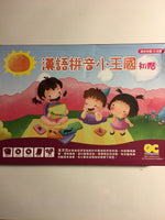 GC Mandarin Pinyin Kingdom (Level 1)