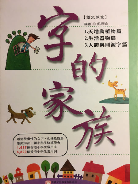 Chinese Characters Radical Families Dictionary (Set of 3)