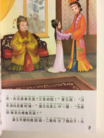 Dream of the Red Chamber Story Book (with Pinyin, VCD)