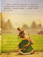 Mr Dong Guo and The Wolf (Simplified Chinese)