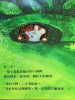Little Mouse is Looking for New Home (Traditional Chinese)