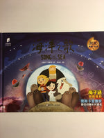 Song of the Sea Picture Book (Simplified Chinese)