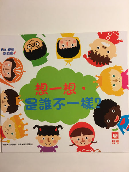 Think! Who Is Different? (Traditional Chinese)