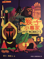 Mad About Monkeys (Traditional Chinese)