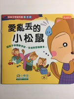 Good Boy Reading Train : Do It By Hand (with CD)  (Traditional Chinese)