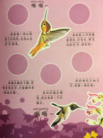 My Pets Sticker Book (with Pinyin) - Small Animals