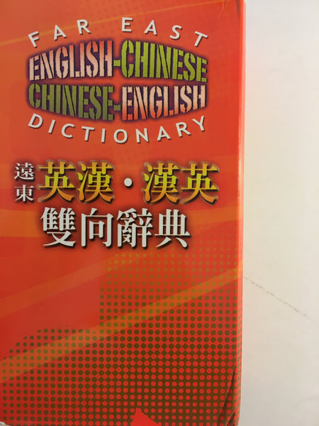 Far East English-Chinese Chinese-English Dictionary