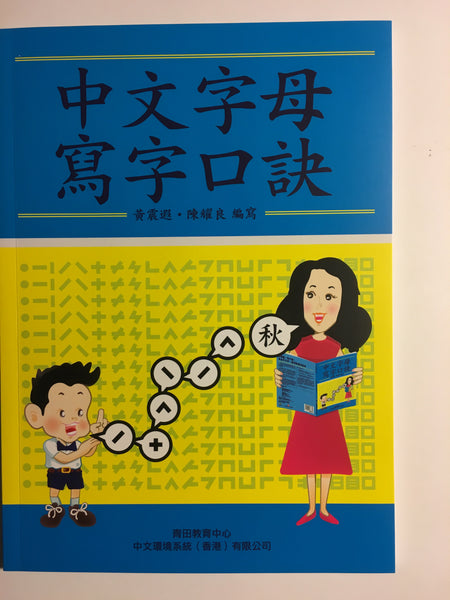 Writing Guide for Chinese Alphabets