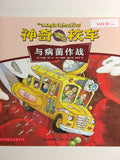 Magic School Bus Series:Fight with bacteria