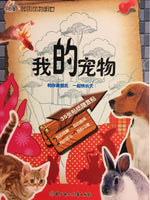 My Pets Sticker Book (with Pinyin) - My Pets