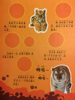 My Pets Sticker Book (with Pinyin) - Big Animals