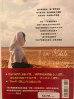 I am Malala (Young Readers Edition) Traditional Chinese