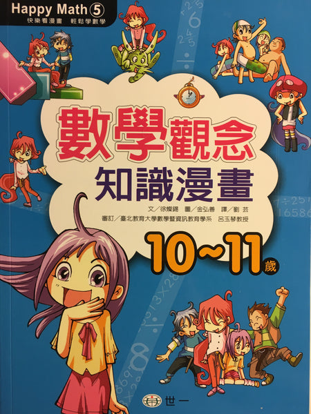 Happy Math Graphics Novel 10-11 Years Old