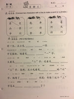 Mei Zhou Chinese Level 3 Set (Simplified Characters)