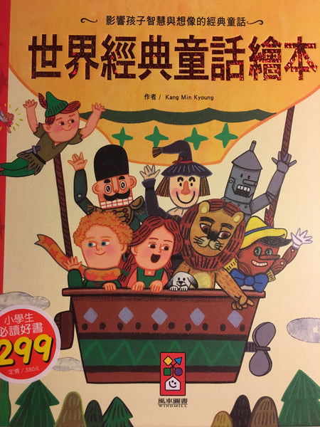 World Classic Fairy Tales Picture Book (Traditional Chinese)