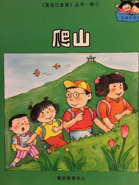 I Can Read Series/Green (Level 4) (Simplified Chinese)
