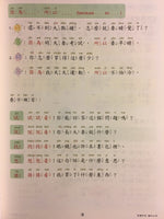 Mei Zhou Chinese Level 4 Set (Traditional Characters)