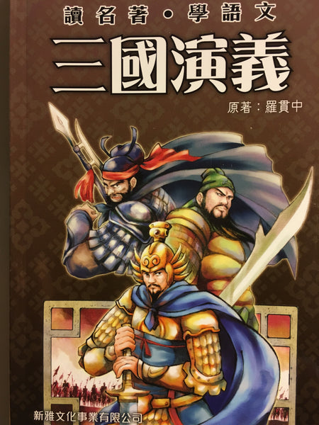 The Four Classic Novels of Chinese Literature Series: Romance of the Three Kingdoms