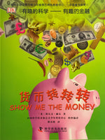 Show Me The Money (Simplified Chinese)