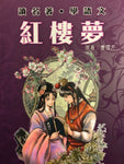 The Four Classic Novels of Chinese Literature Series: Dream of the Red Chamber