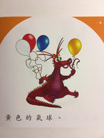 Chinese Readers (Orange Level) : Dragon's Ballons