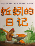 Earthworm Diary (Simplified Chinese)