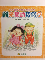 Ding Ding Dong Dong Children Whole Language Reading Story Series Set 2 (Set of 10 books﹐Traditional Chinese)