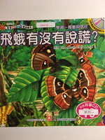 Did the Moth tell a Lie? (With CD, Bilingual)
