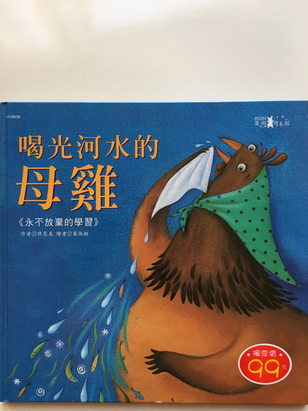 The Hen Who Drank All the River Water (Traditional Chinese)