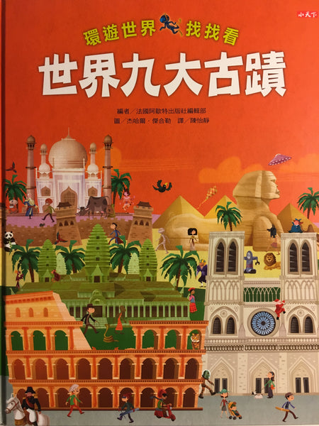World's Nine Wonders (Traditional Chinese)