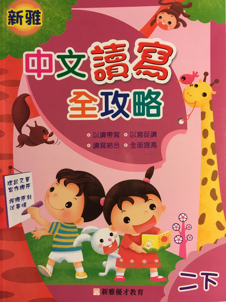 Chinese Reading & Writing Workbook (Level 2)