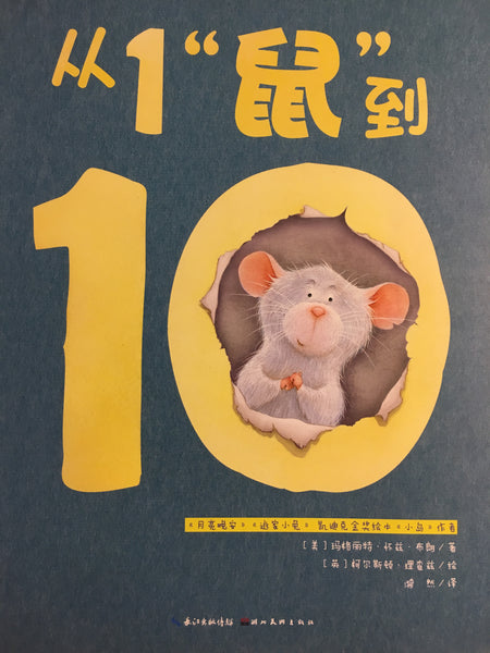 Count to Ten With a Mouse