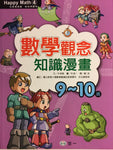 Happy Math Graphics Novel 9-10 Years Old