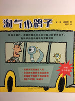 Naughty Pigeon Books by Mo Willems (Set of 6)(Simplified Chinese)