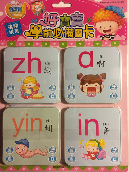 Toddler's First Flash Cards to learn Pinyin