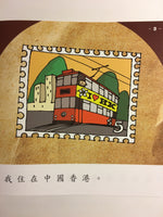 Chinese Readers (Brown Level) : Where Do You Live?