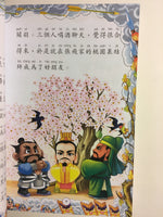 Chinese Classics for Kids: The Romance of the Three Kingdoms