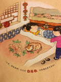 Qixi Festival (Chinese Valentine's Day) (Simplified Chinese, Wang)