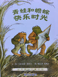 Frog and Toad are Friends (Set of 4)