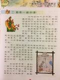 Chinese History (Traditional Chinese)