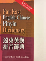 Far East English-Chinese Pinyin Dictionary