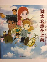 A Jewish Girl in Shanghai (Comic Book with DVD)