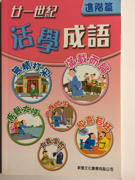 21st Century Living Chinese Idioms Series: Intermediate Level 2