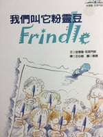 Frindle (Traditional Chinese)