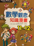 Happy Math Graphics Novel 11-12 Years Old