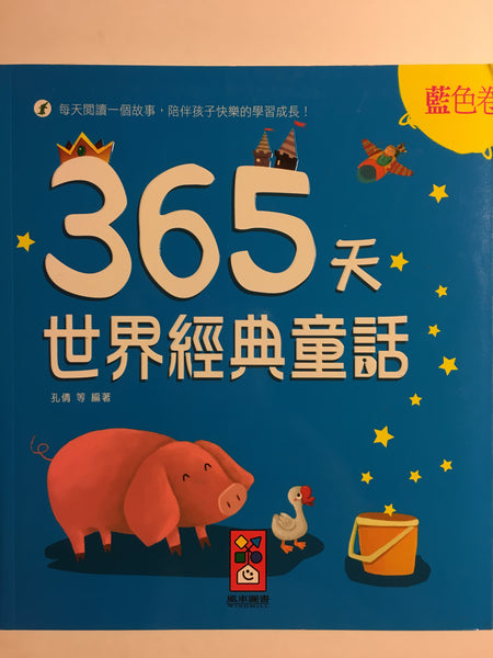 Blue Volume - 365 Days World Classic Fairytale (Traditional Chinese)